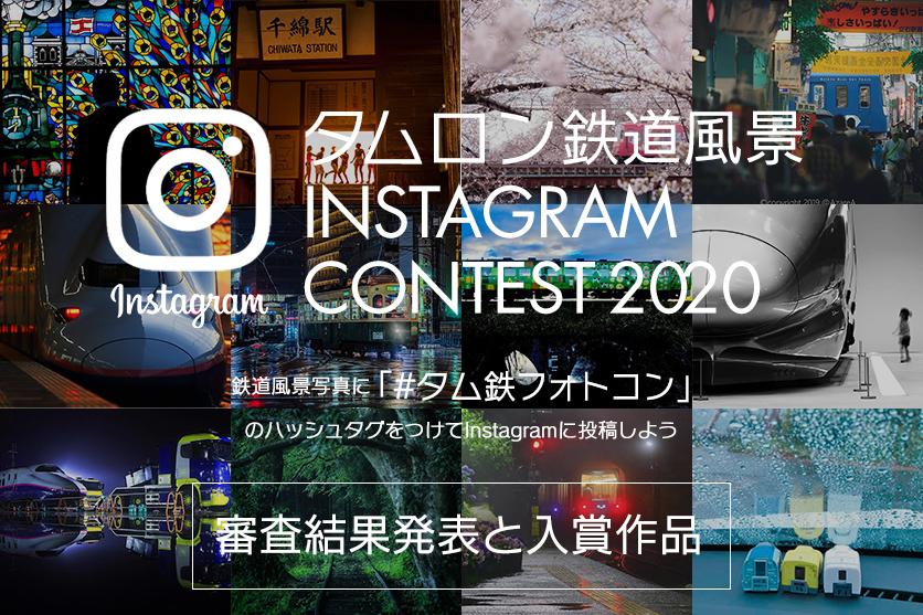 「第2回 タムロン 鉄道風景 Instagramコンテスト 2020」 審査結果を発表! | ガジェット通信 GetNews