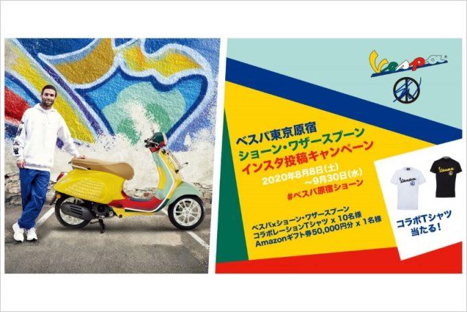 ベスパ東京原宿にプリマベーラ ショーン・ワザースプーンが登場 インスタ投稿キャンペーンを実施 | ウェビック バイクニュース