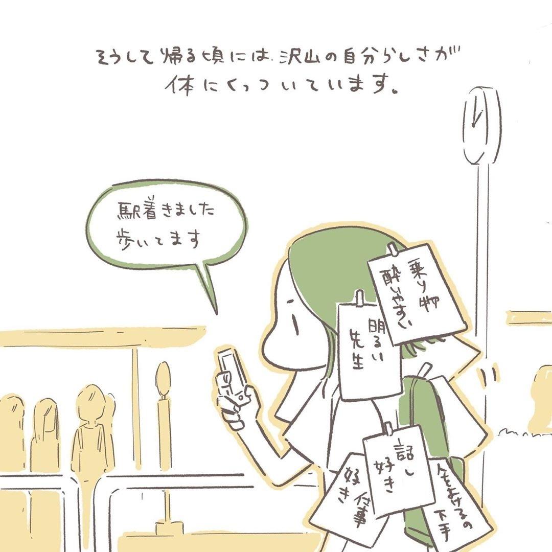 【漫画】職場復帰、久々の出勤で思い出した自分らしさ でも、家に帰ると吹き飛んで…「すてきです」(オトナンサー) - Yahoo!ニュース