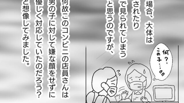 【漫画】コンビニで考えたこと 欲しい物がなく、レジで爆発する男の子に店員が…「すごく共感しました」(オトナンサー) - Yahoo!ニュース
