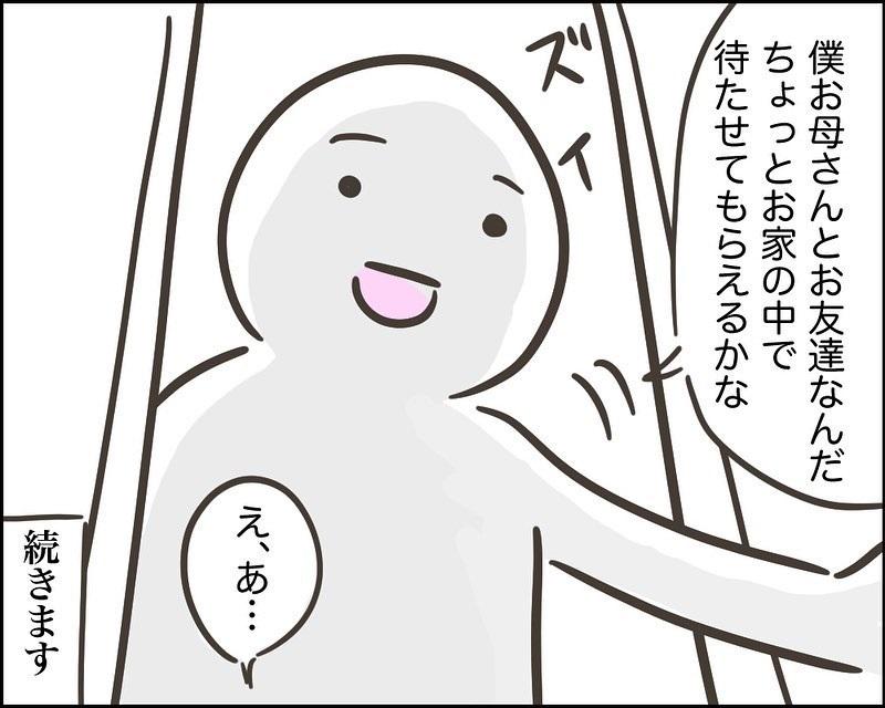 【漫画】子どもの頃、留守番中に怪しい男が家に入ってきた話 質問があると座らされ…「めっちゃ怖い」(オトナンサー) - Yahoo!ニュース