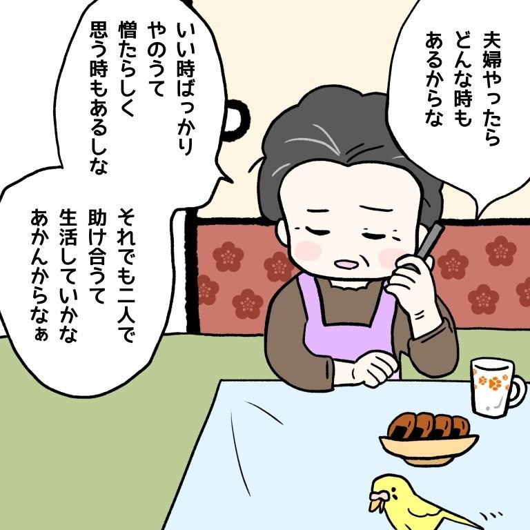 【漫画】孫娘の夫婦仲が心配で毎日電話してくる祖母、腹が立ったときの対処法が「アグレッシブ」(オトナンサー) - Yahoo!ニュース