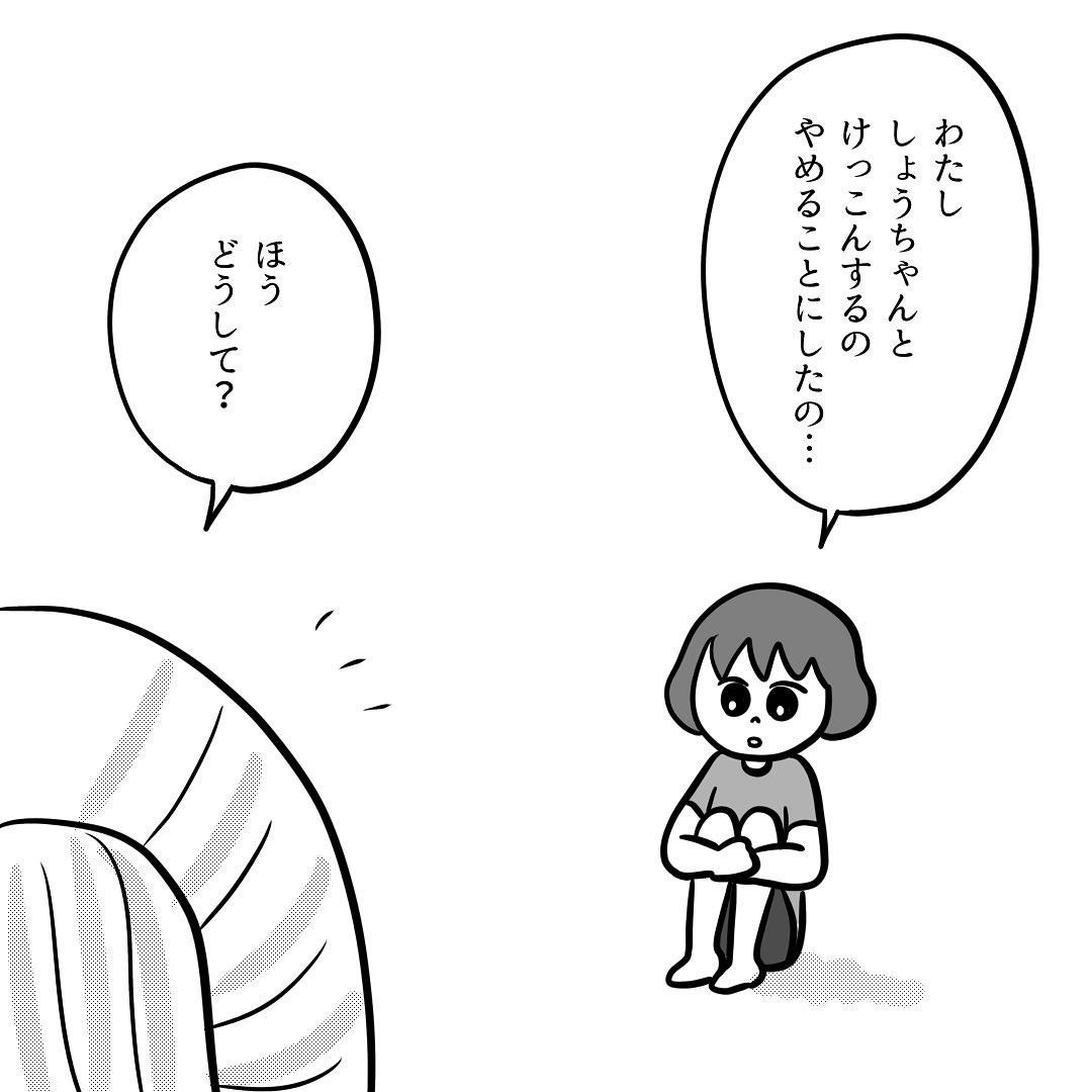 【漫画】仲良しの男の子との結婚をやめると言いだした娘、理由を聞いた母は思わず…「ママが熱い!」(オトナンサー) - Yahoo!ニュース