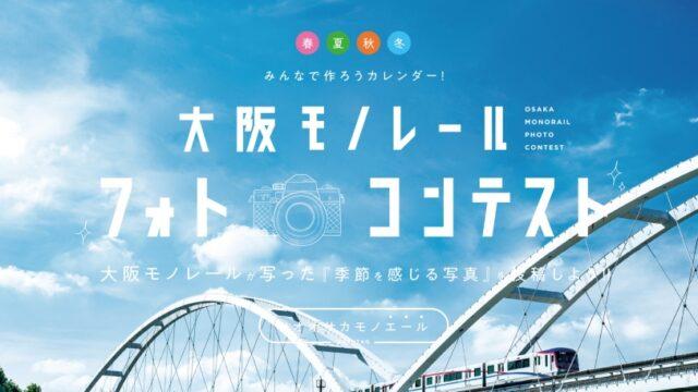 大阪モノレールフォトコンテスト初開催、9月末まで作品を募集 | RailLab ニュース(レイルラボ)