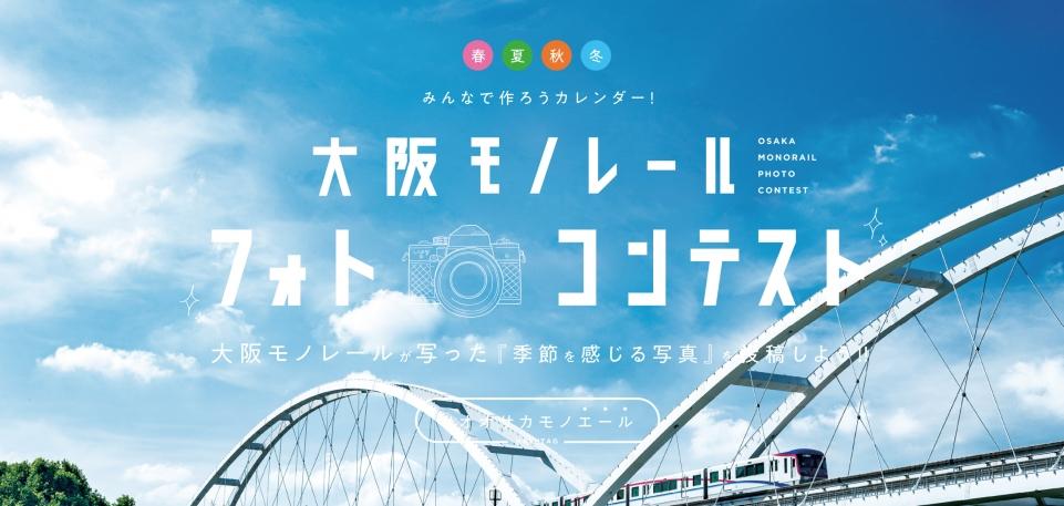 大阪モノレールフォトコンテスト初開催、9月末まで作品を募集   RailLab ニュース(レイルラボ)