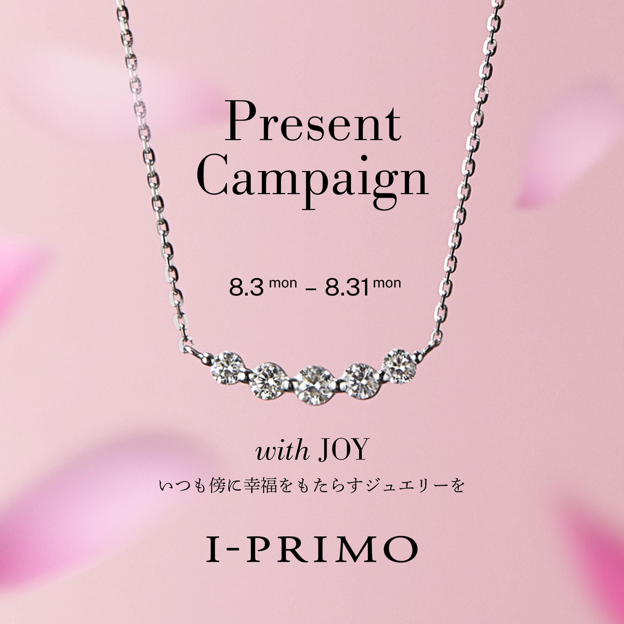 """ブライダルリング専門店「アイプリモ」Present Campaign """"いつも傍に幸福をもたらすジュエリーを"""" (2020年8月3日) - エキサイトニュース"""