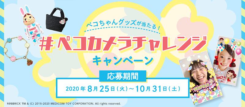 不二家『ペコちゃん』グッズが当たる 「#ペコカメラチャレンジ」キャンペーンがスタート! (2020年8月25日) - エキサイトニュース