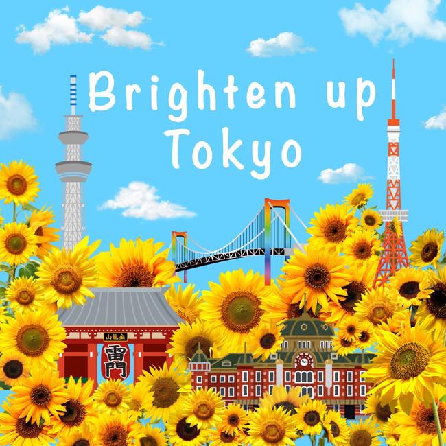 【ザ ロイヤルパーク キャンバス 銀座8】東京を明るく元気に!オンラインイベント 「Brighten up Tokyo」:時事ドットコム