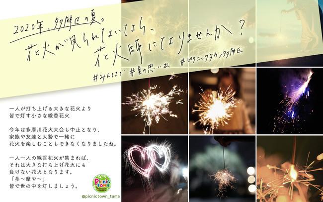 線香花火の写真を投稿して、大きな花火を打ち上げよう!「多~摩や~」インスタグラムキャンペーン開催 2020年8月12日(水)~8月31日(月)(2020年8月12日)|BIGLOBEニュース