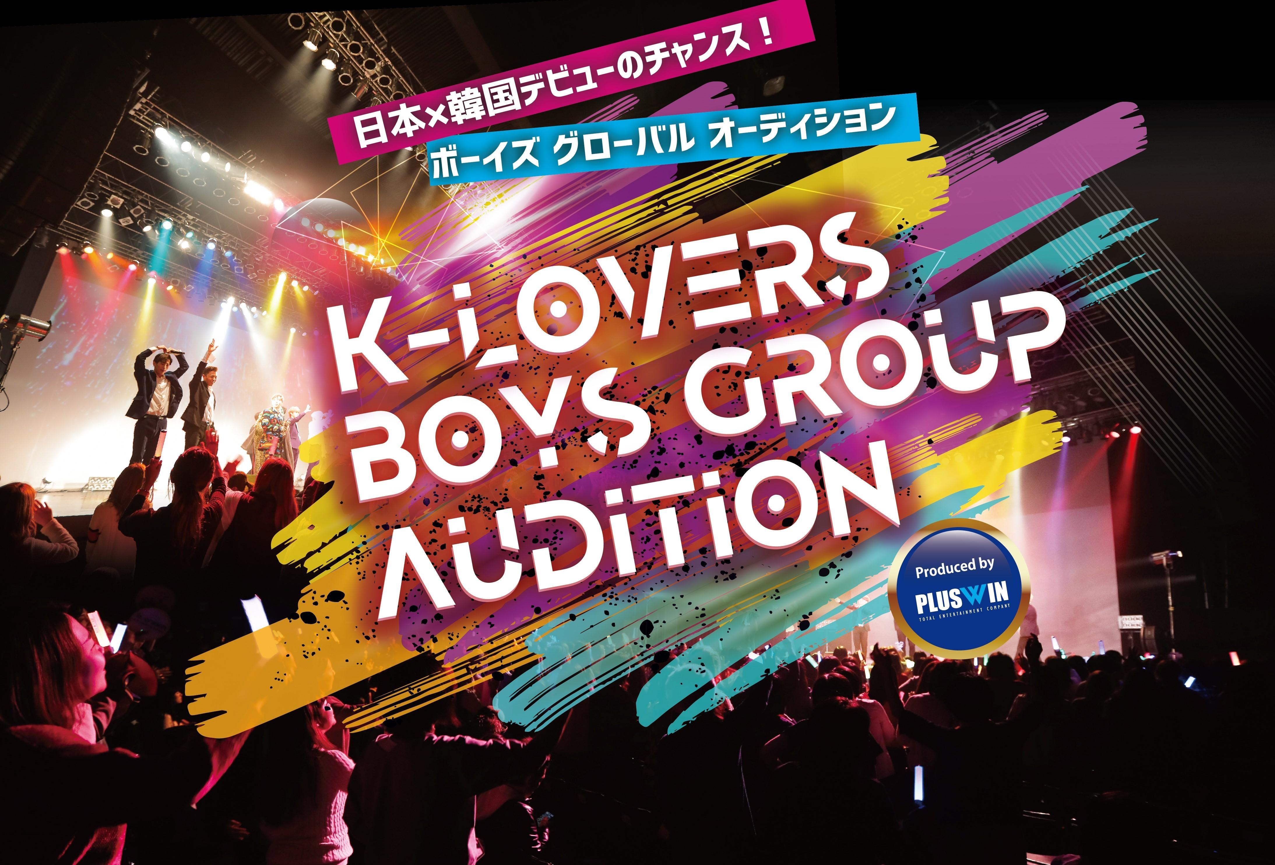 『K-LOVERSボーイズグループオーディション』を8月8日(土)~9月18日(金)に開催! | 朝日新聞デジタル&M(アンド・エム)