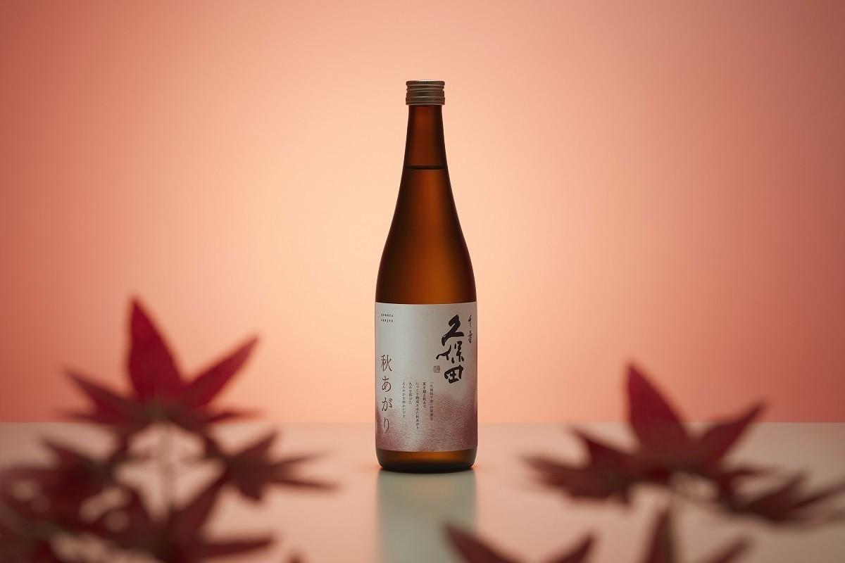 朝日酒造、秋限定の日本酒「久保田 千寿 秋あがり」登場 - インスタライブも   マイナビニュース