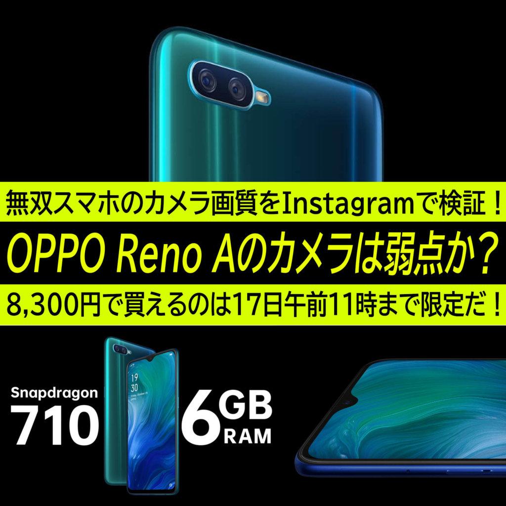 無双スマホ『OPPO Reno A』のカメラは弱点と呼べるのか、インスタで検証。超限定特価8,300円は後5日で終了です   ハイパーガジェット通信