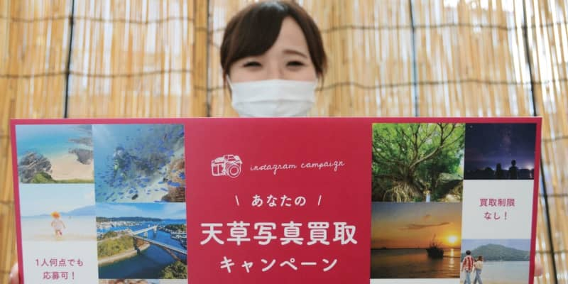 「魅力的写真買い取ります」 天草観光協会、インスタで | 熊本日日新聞