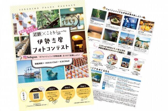 伊勢志摩の旅の思い出をインスタに 近鉄×ことりっぷ「フォトコンテスト」開催: J-CAST トレンド【全文表示】