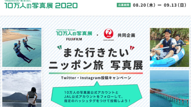 JALと富士フイルム、写真展開催 また行きたい旅行写真を募集 | FlyTeam ニュース