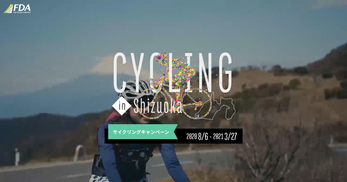 FDA、ロードバイクなどが当たるサイクリングキャンペーン | FlyTeam ニュース