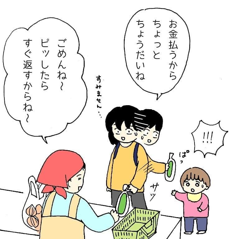 【漫画】レジで好きなズッキーニを取り上げられグズる娘、困る母親に周囲の客が…「かわいい」(オトナンサー) - Yahoo!ニュース