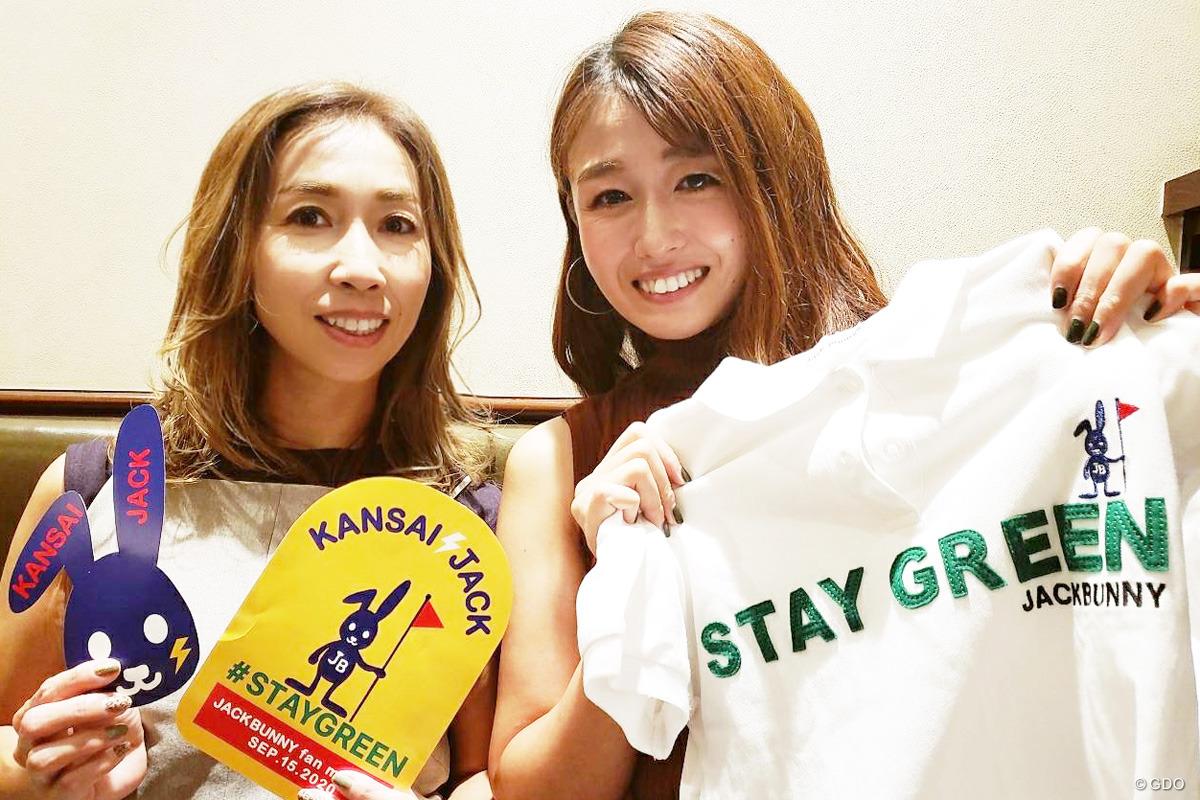 関西インスタ女子とジャックバニー ノリと情熱で進む道GDOEYE|GDO ゴルフダイジェスト・オンライン