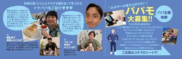 ベビー誌『Baby-mo』がパパモデルを大募集!コロナによる在宅勤務でパパの役割に変化。読者ママの要望に応えて企画化:時事ドットコム