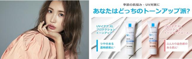 「あなたはどっちのトーンアップ派?」キャンペーン第2弾 モデル・タレント紗栄子さんのスペシャルLIVEが決定!:時事ドットコム