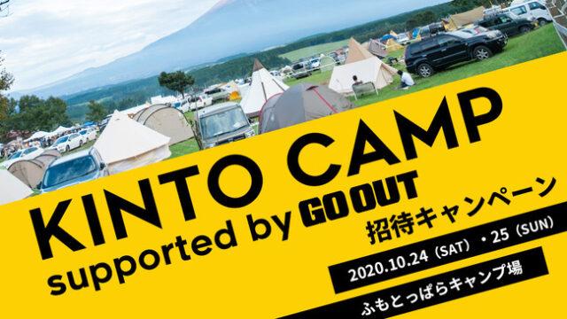 富士山のふもとで絶景を望むキャンプイベント「KINTO CAMP supported by GO OUT」に30組60名をご招待するキャンペーンを開催!:時事ドットコム