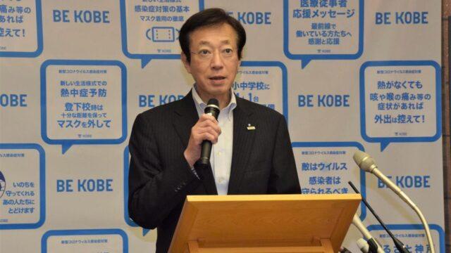 神戸市が副業人材40人を募集 オンラインで広報業務 - 産経ニュース
