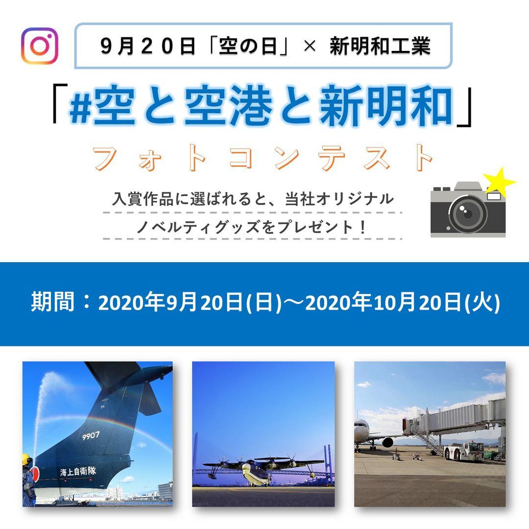 新明和工業、「空の日」Instagramフォトコンテスト | FlyTeam ニュース