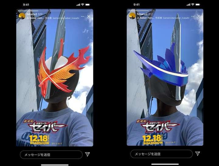 仮面ライダーセイバー:セイバー&ブレイズに変身! 公式インスタグラムにARエフェクト登場 - MANTANWEB(まんたんウェブ)