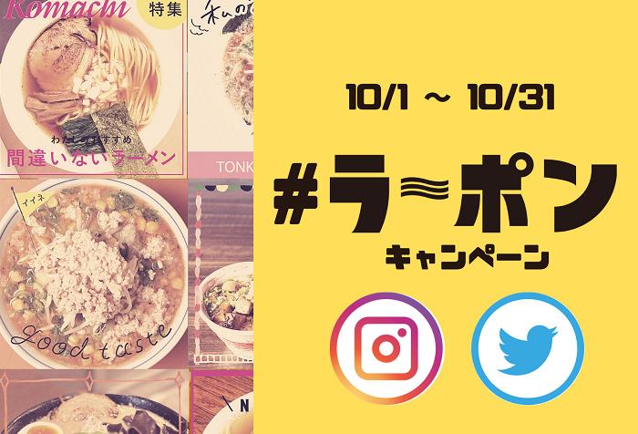 ラーメンをお得に楽しめるアプリ『ラ~ポン』のインスタグラム&ツイッターで 「#ラーポン」キャンペーン(10/1~31)開催中!