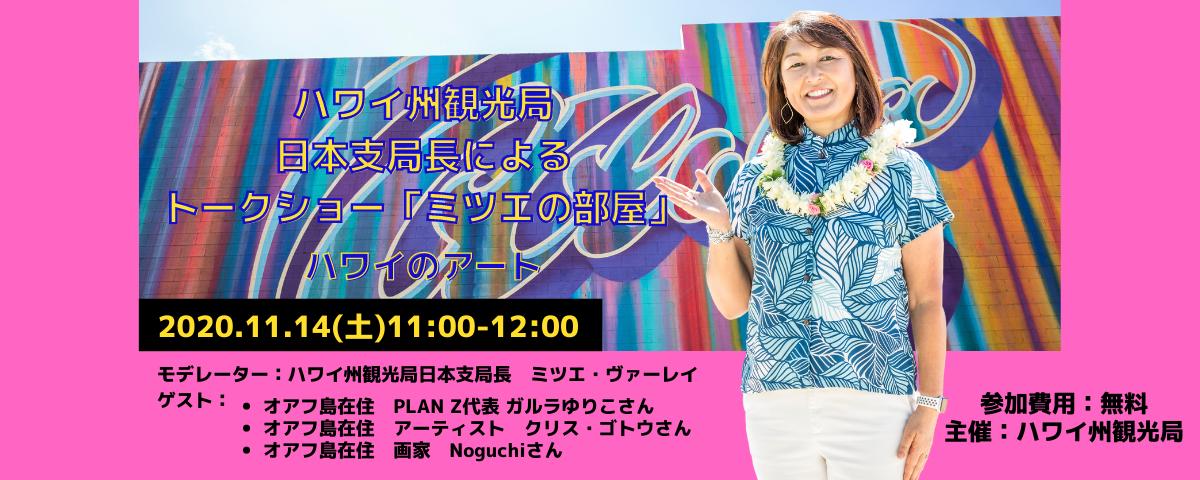 日本支局長によるトークショー「ミツエの部屋」11月14日(土)11:00-12:00「おうちでハワイ」のコラム|allhawaiiオールハワイ