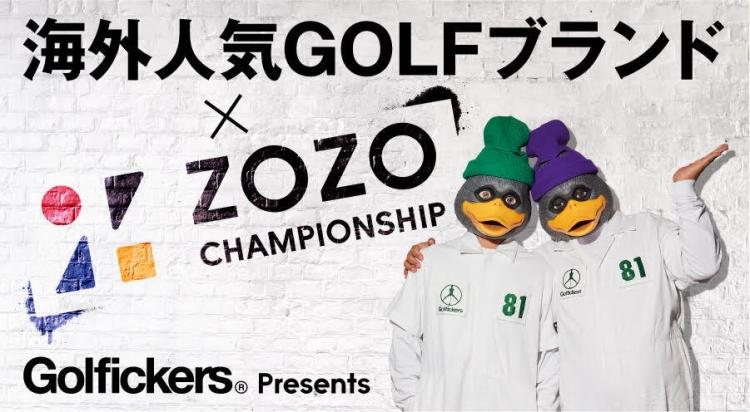 【本日より】話題の海外ブランド×ZOZO CHAMPIONSHIPの限定コラボアイテムも販売開始!  - スポーツナビ