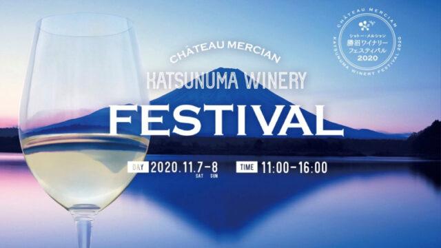 日本ワインの新たな楽しみ方を提案するイベント「シャトー・メルシャン 勝沼ワイナリーフェスティバル 2020」開催|@DIME アットダイム