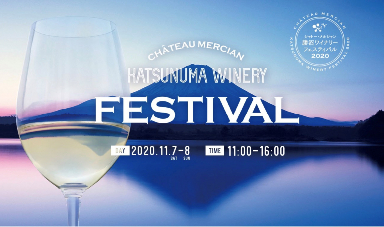 日本ワインの新たな楽しみ方を提案するイベント「シャトー・メルシャン 勝沼ワイナリーフェスティバル 2020」開催 @DIME アットダイム