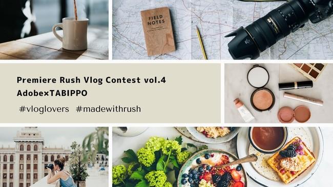 TABIPPO×アドビコンテスト最終回!「フリーテーマ」のVlog投稿コンテストを共同開催します。:時事ドットコム