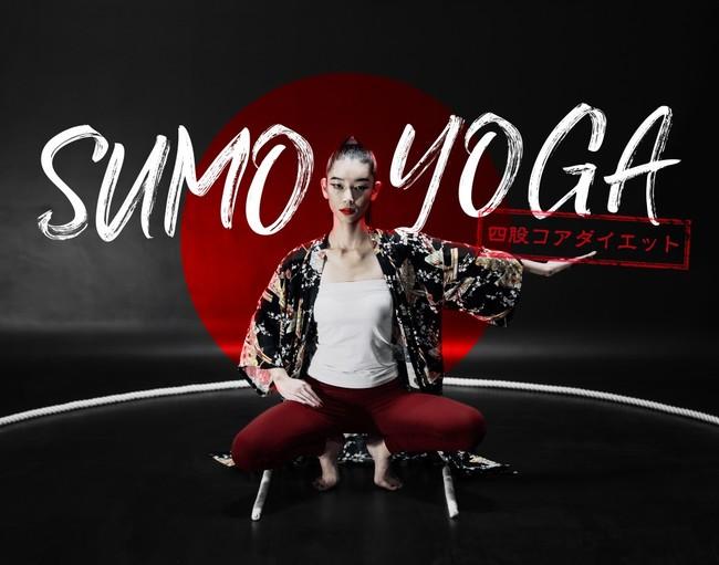 相撲ヨガダイエット応援月間スタート!~数々のダイエット実績を誇る、究極のダイエットプログラム『相撲ヨガ』で、もっと多くの女性たちの「痩せてキレイになりたい!」を、応援!~:時事ドットコム