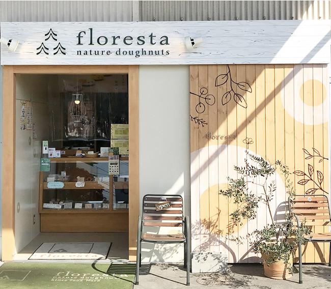 自然派ドーナツ専門店 フロレスタ米子店が11月27日に移転リニューアルオープンしました。:時事ドットコム