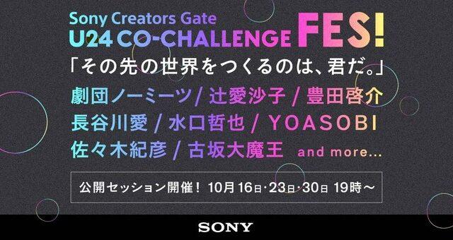 Sony Creators Gate U24 CO-CHALLENGE 2021 クリエイターの未来妄想がクロスするオンライントークイベント「U24 CO-CHALLENGE FES!」出演者発表:時事ドットコム