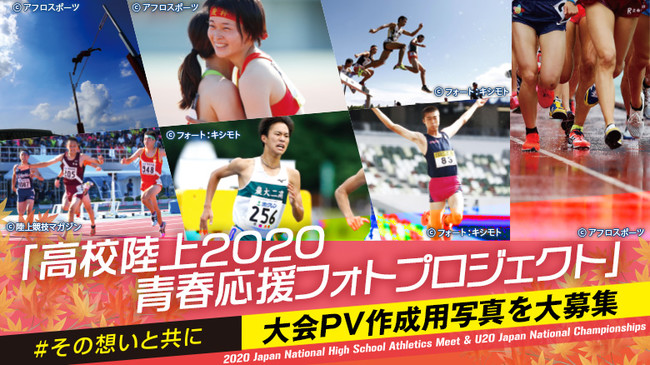 「高校陸上2020 青春応援フォトプロジェクト」~#その想いと共に~ 大会PV作成用写真を大募集:時事ドットコム