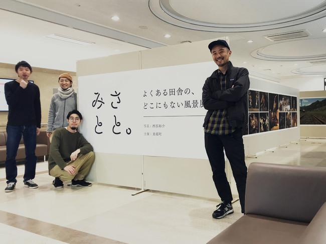 (共同リリース)島根県美郷町魅力再発見プロジェクト「みさとと。」が国際的デザイン賞2冠を達成!:時事ドットコム