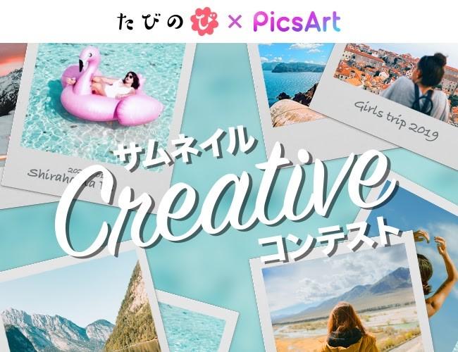 写真&動画編集アプリPicsArt、「たびのび」とのコラボでサムネイルCreativeコンテストの開催を発表:時事ドットコム
