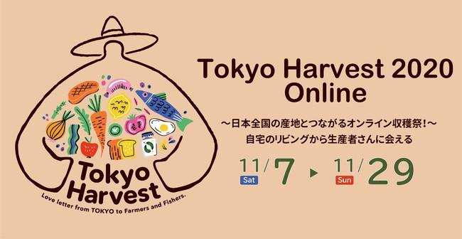 おうちにいながら「産地とつながる・学ぶ・食べる」をコンセプトに今年の収穫祭はライブ配信「Tokyo Harvest(東京ハーヴェスト)2020 Online」:時事ドットコム