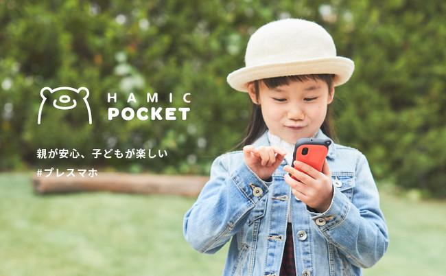 親の安心と小学生の楽しいを実現するプレスマホ(R)️「Hamic POCKET(はみっくポケット)」を発表!:時事ドットコム
