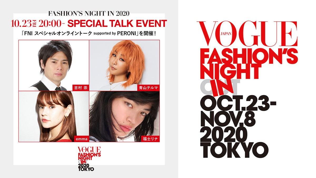 青山テルマ、emma、福士リナがファッショントーク! FNI初日にライブ配信が決定。【FNI2020】 | Vogue Japan