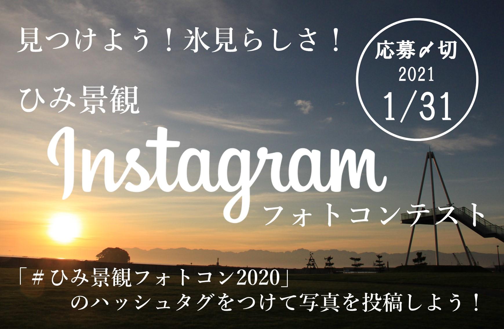 「ひみ景観インスタグラムフォトコンテスト」開催 富山・氷見市が自然、歴史、祭りなどの写真を募集 | b.[ビードット]