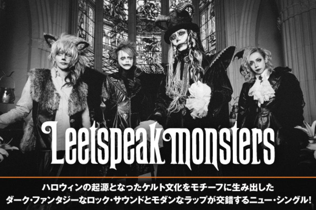Leetspeak monstersのインタビュー公開!ハロウィンの起源となったケルト文化がモチーフの、ダーク・ファンタジーなロック・サウンドとモダンなラップが交錯するシングルをリリース!   激ロック ニュース