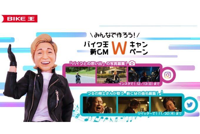 バイク王、新CM「新しい相棒」篇の動画を公開 Twitter&インスタキャンペーンを実施 | ウェビック バイクニュース