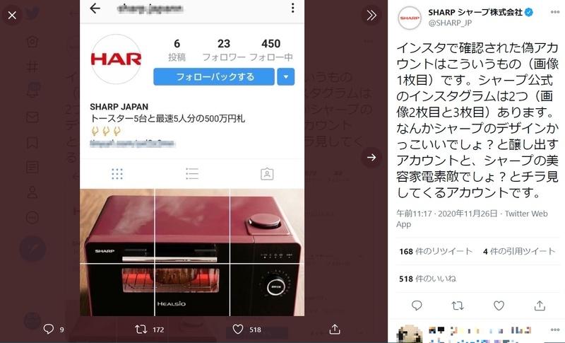 シャープ、偽Instagramに注意呼びかけ 「当社とは一切関係ない」「不正なサイトに誘導される恐れ」(2020年11月26日)|BIGLOBEニュース
