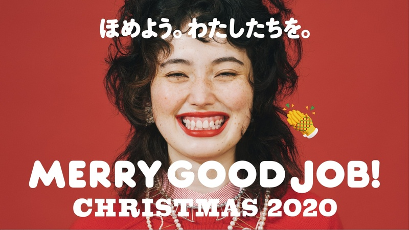 ルミネが提案する2020年のクリスマスコンセプトは、「MERRY GOOD JOB!  ほめよう。わたしたちを。」(2020年11月17日)|BIGLOBEニュース