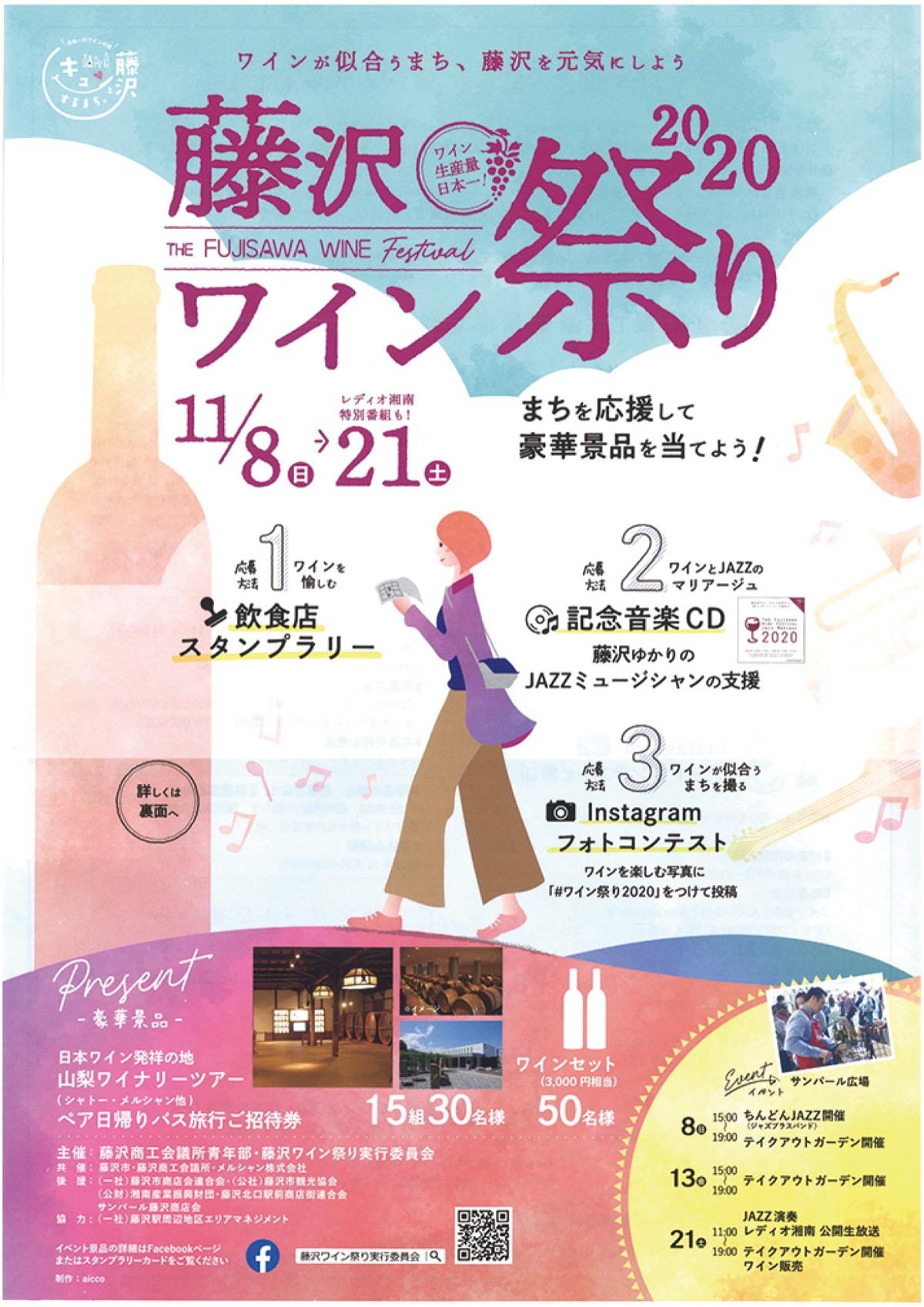 ワイン祭り8日スタート 飲食店巡るスタンプラリー | 藤沢 | タウンニュース