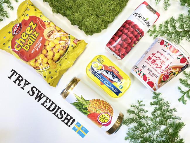 スウェーデンの食のプログラム「Try Swedish!」初のポップアップストアがIKEA原宿内にて期間限定開催:時事ドットコム